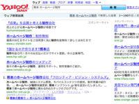 Yahoo!検索 第1位