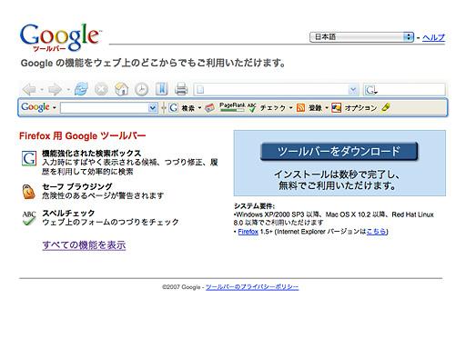 googletoolbar