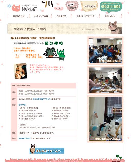 yukinekoschool