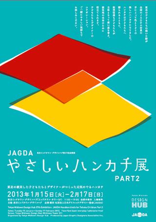 JASDA やさしいハンカチ展