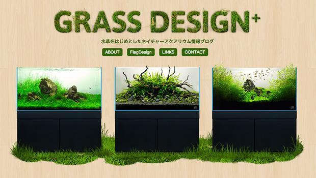 grassdesignブログ_キャプチャ
