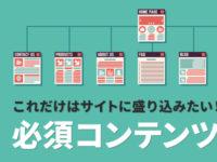 中小企業様向け:コーポレートサイトの必須コンテンツ【5選】