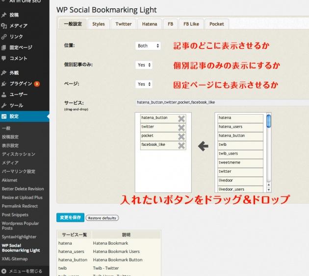 スクリーンショット(2014-08-27-16.04.01)