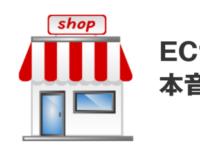 ECサイト、ネットショップの立ちあげを検討されている方へ