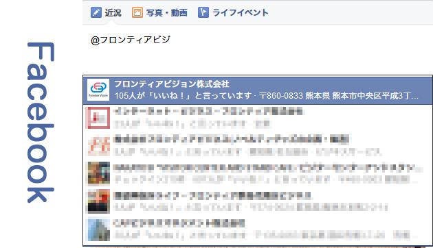 facebook @名前