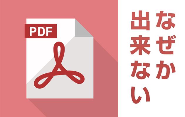 Pdf 開か ない PDFをEdgeではなくAdobeで開きたい【Windows10】