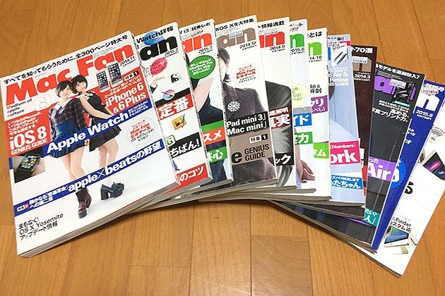Macの雑誌たち