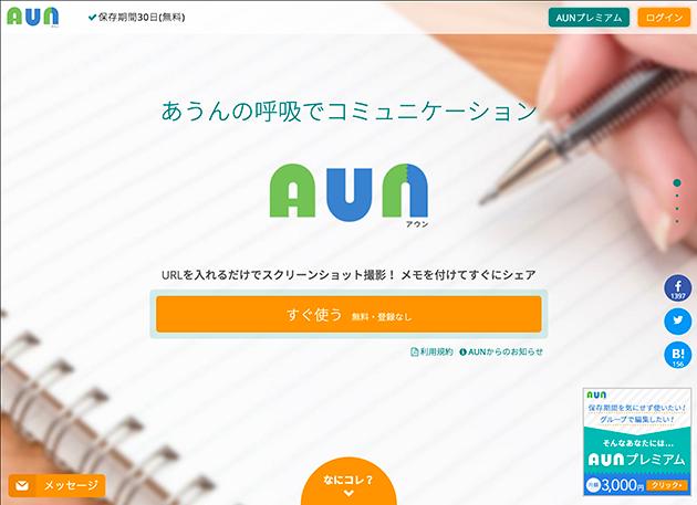 AUN(あうん)