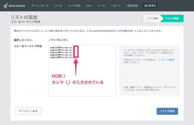 リストの追加→NG-2
