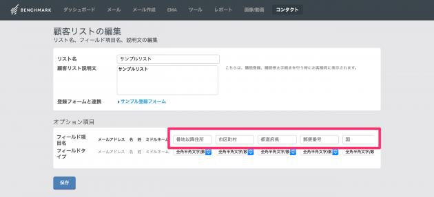 顧客リストの編集→オプション変更