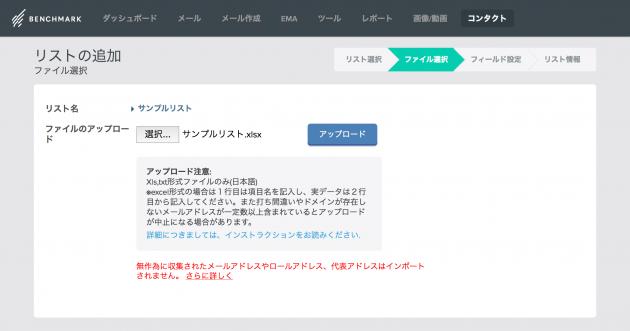 リストの追加→インポート