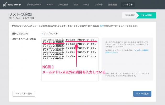 リストの追加→NG-1