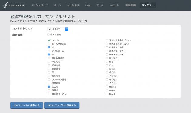 Excel形式でダウンロード→項目選択