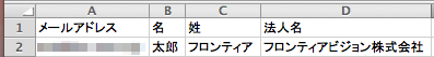 Excel形式でダウンロード