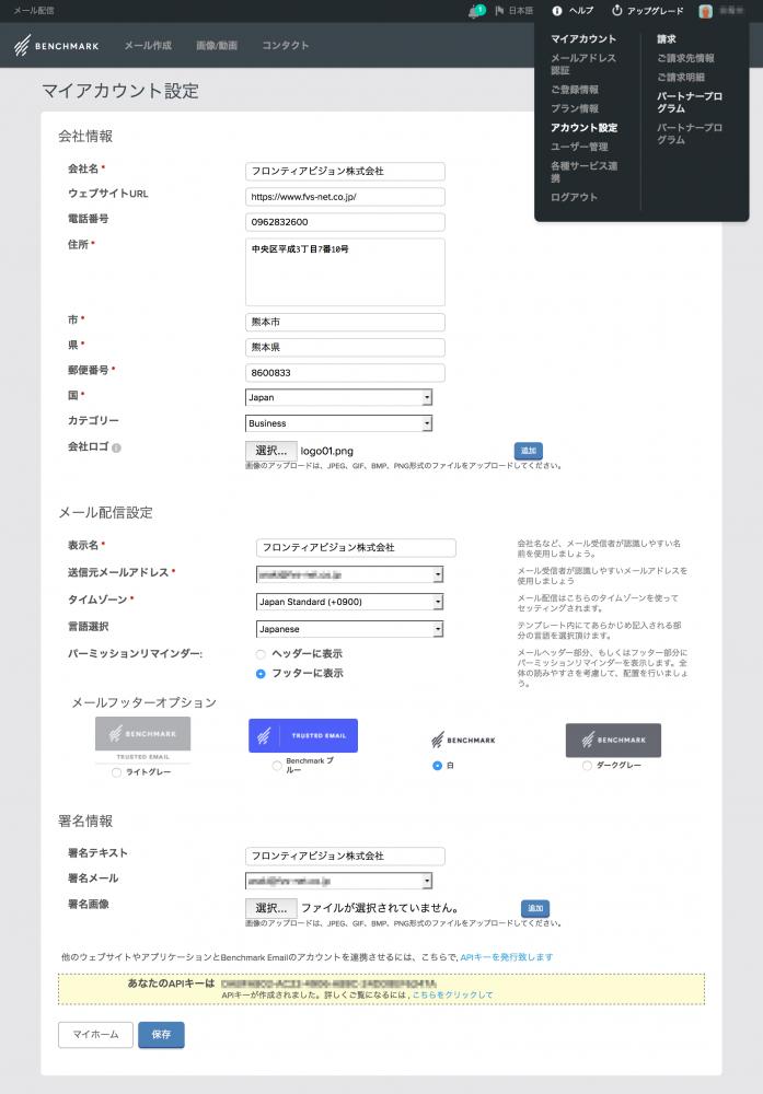 マイアカウント設定→情報入力後
