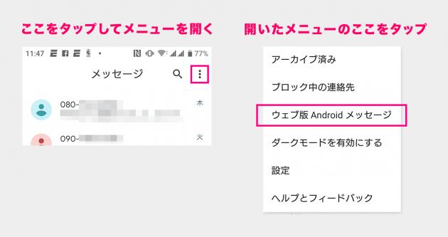 アンドロイド版メッセージアプリの画面