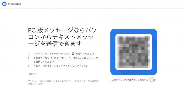 パソコン版メッセージアプリ初期画面