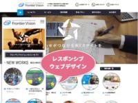 自社サイトをレスポンシブウェブデザイン対応しました!